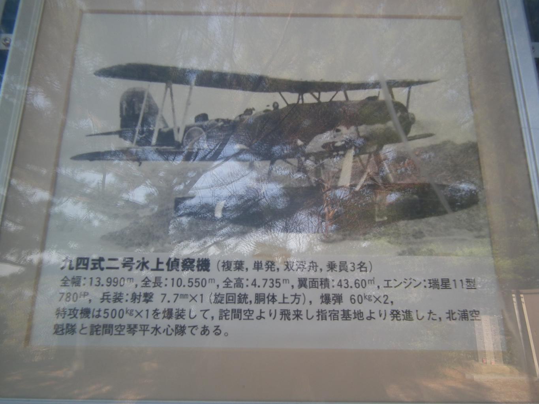 鹿児島観光案内所・指宿海軍航空基地跡