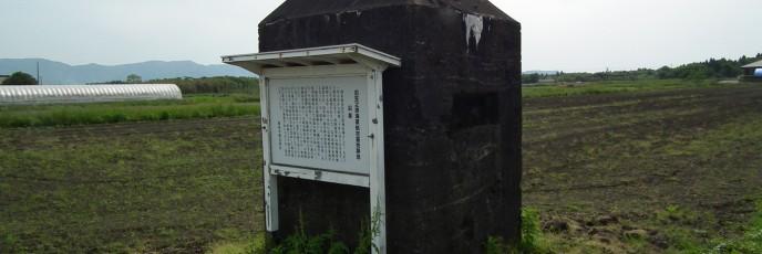 鹿児島観光案内所・旧笠之原海軍航空基地跡地