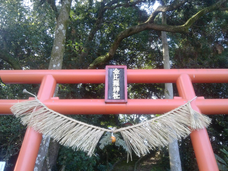鹿児島観光案内所・金比羅神社